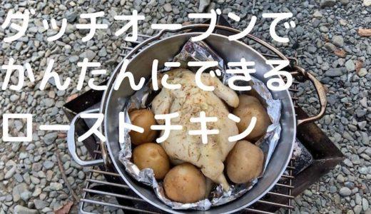 ダッチオーブンでかんたんにできるローストチキン