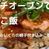ダッチオーブンではらこ飯!鮭といくらの親子丼